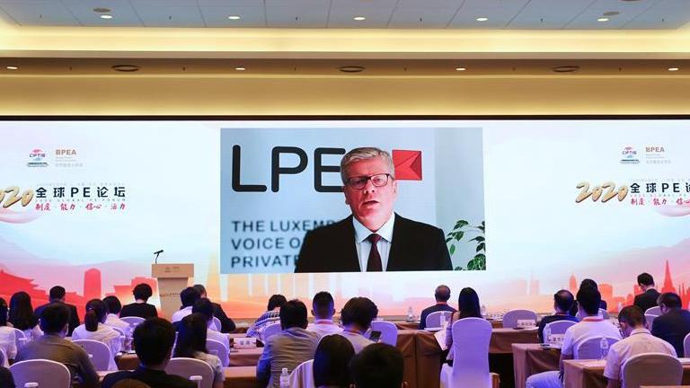 2020全球PE論壇在北京舉行