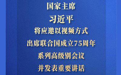 習近平將出席聯合國成立75周年係列高級別會議