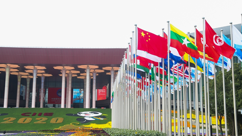 第三届中国国际进口博览会观察