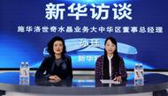 施華洛世奇:中國市場是公司全球業務最強勁增長引擎