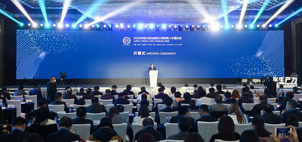 2020年亞太經合組織工商領導人中國論壇在京舉行
