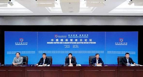 中俄媒體智庫雲論壇首次舉辦