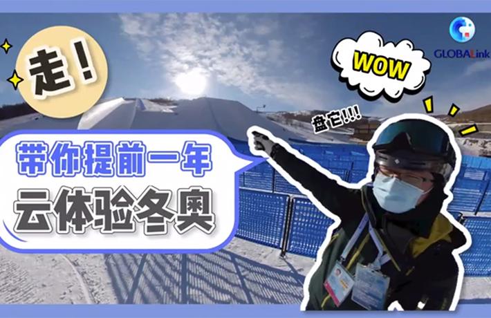 全球連線|走!帶你提前一年感受北京冬奧