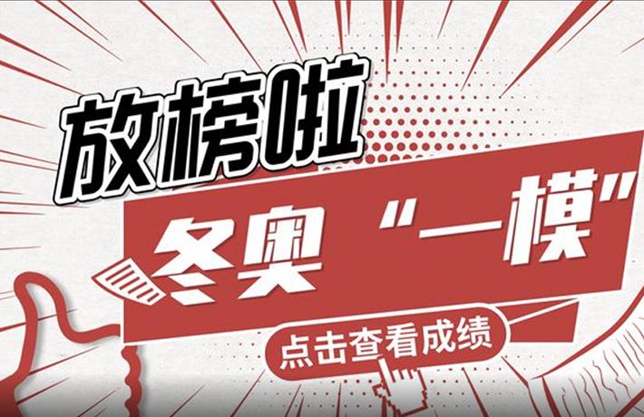 """全球連線丨剛剛,冬奧""""一模""""放榜!"""