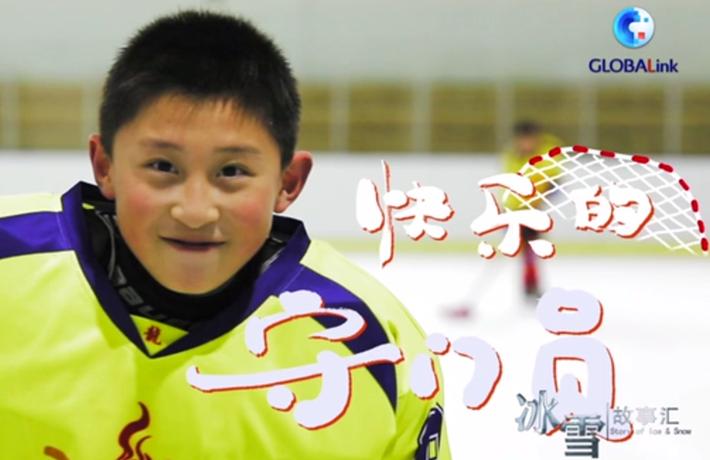 全球連線|(走近冬奧)頂盔摜甲的追夢少年