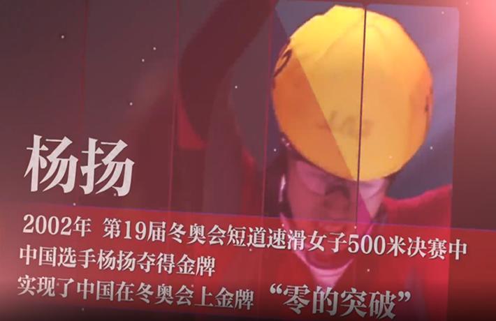 全球連線·全球名人訪|楊揚:中國正為北京冬奧會全項目參賽努力