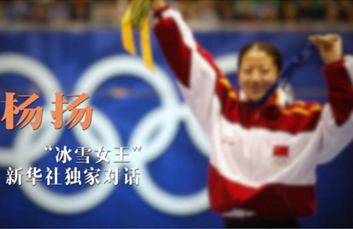 全球連線·全球名人訪|楊揚:有信心安全辦好北京冬奧會