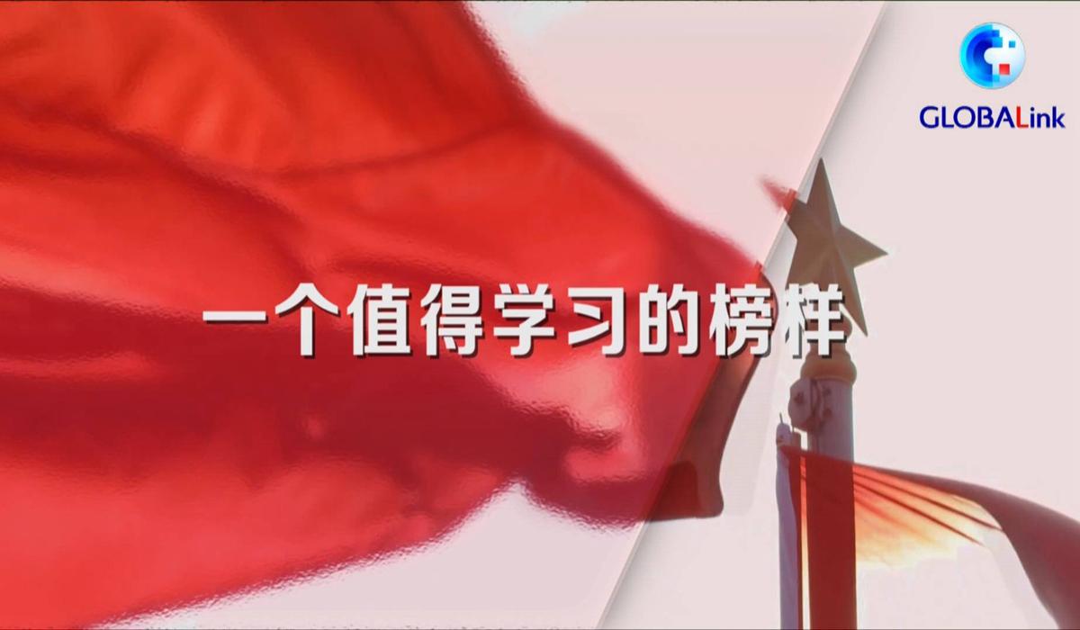 全球连线 中国奇迹的秘诀在于中国共产党领导——专访埃塞俄比亚繁荣党高官