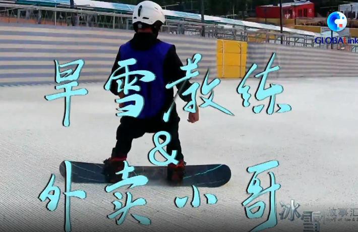 全球連線|(走近冬奧)最會滑雪的外賣小哥