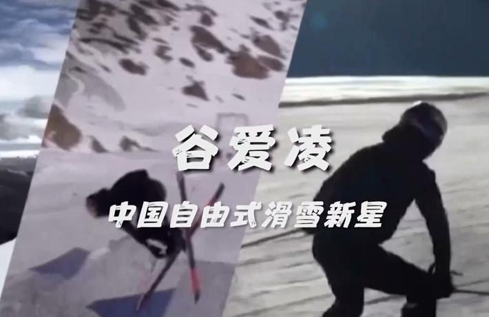 全球連線|(走近冬奧)谷愛淩:傷勢很快會康復 冬奧會最期待U型場地項目
