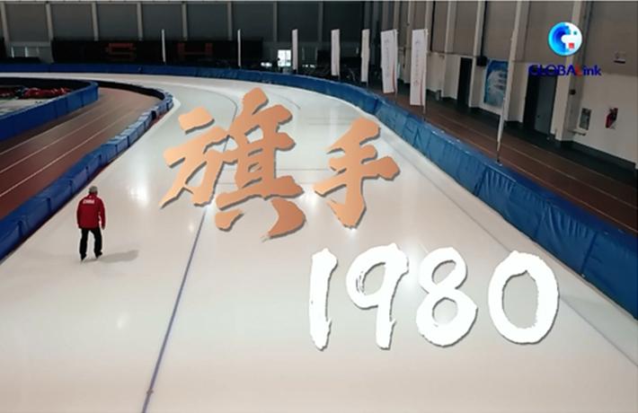 全球連線 |(走近冬奧)旗手1980