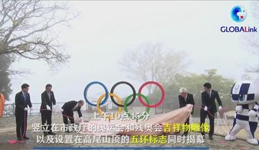 全球連線|東京揭幕兩個雕像紀念奧運會倒計時100天