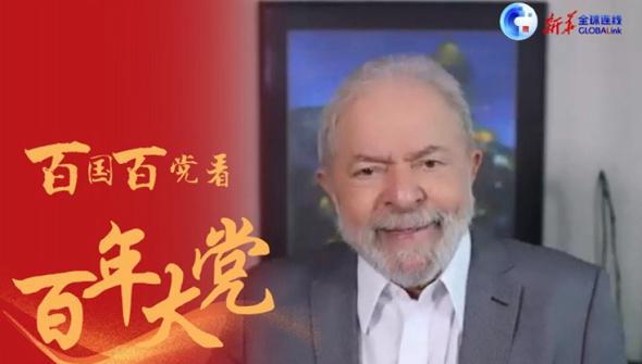 """全球连线 """"经济社会协调发展 我想知道中共是怎么办到的 """" -- 专访巴西前总统卢拉"""