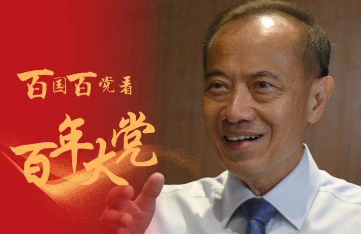 全球連線 | 一個與人民緊密聯係的政黨——新加坡前外長楊榮文眼中的中國共産黨