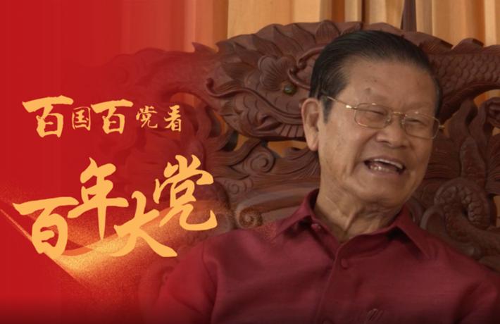 全球連線 | 中國人民對中國共産黨高度信任——訪老撾前副總理宋沙瓦