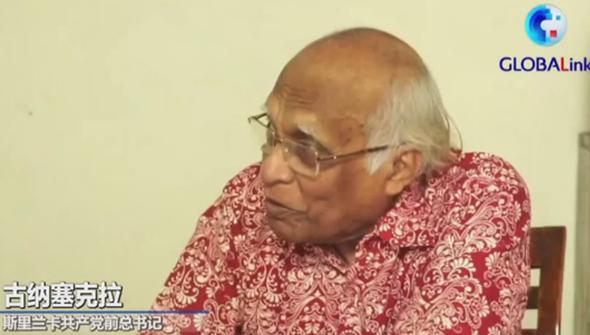 全球连线 遵马列 倡和平 引大道——斯里兰卡共产党前总书记谈中国共产党