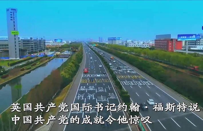 全球連線 | 我親眼見證中國設定的發展目標一一實現——訪英國共産黨國際書記約翰·福斯特