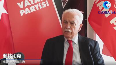 全球连线 行百年革命路 书英雄传奇史——土耳其爱国党主席佩林切克眼中的中国共产党