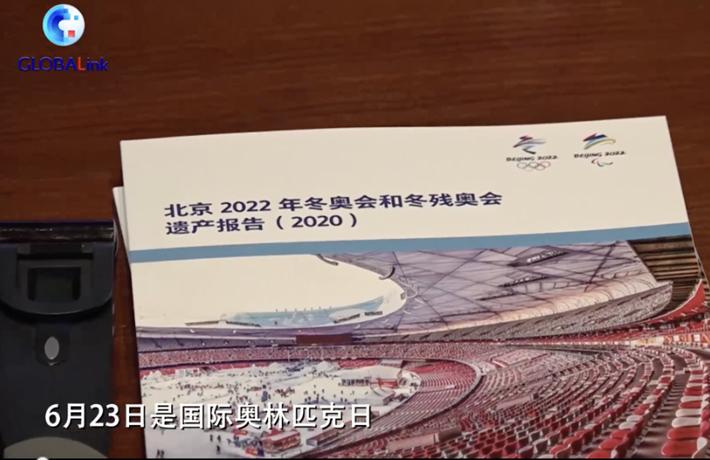 全球連線丨(走近冬奧)奧林匹克的這份中國方案,國際奧委會點讚