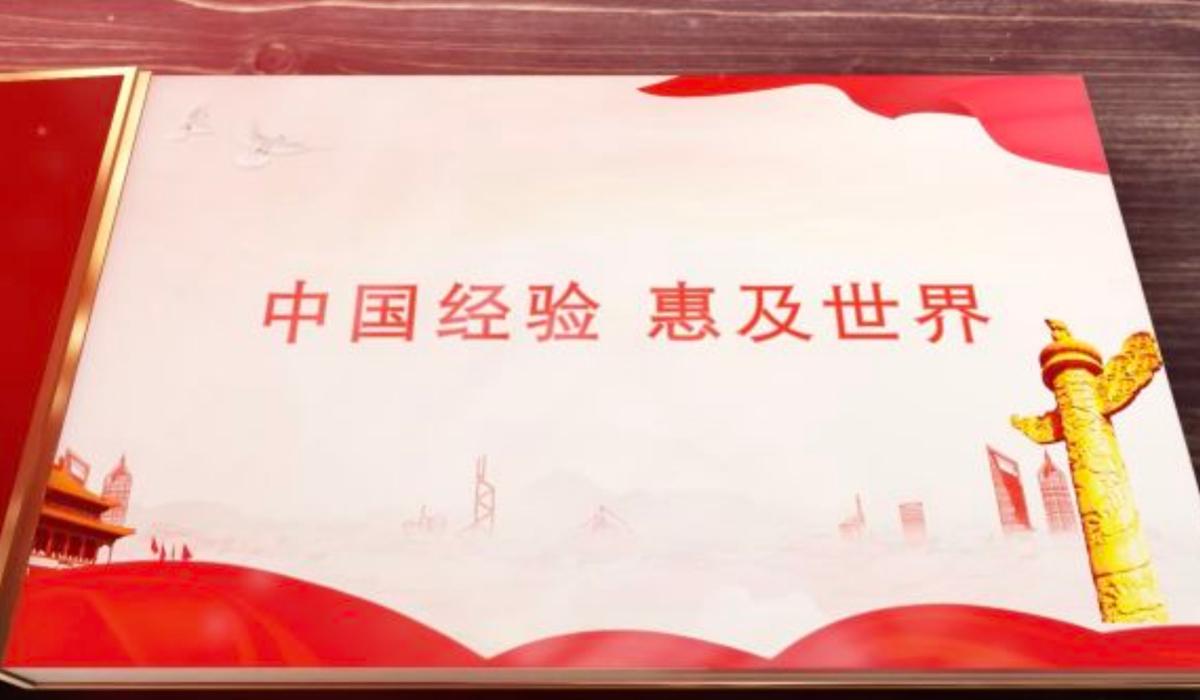 全球连线 (中共百年·世界政党说)中国经验 惠及世界