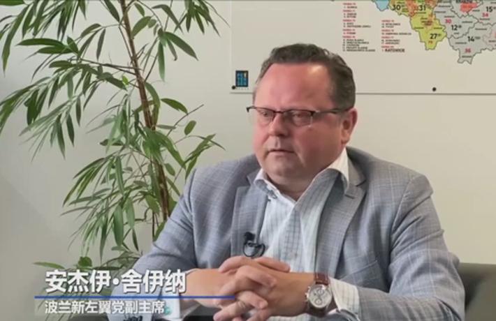 全球連線 | 中共治國理政經驗為其他國家提供啟發借鑒——訪波蘭新左翼黨副主席舍伊納