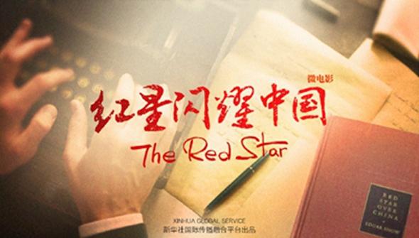 全球连线   微电影:红星闪耀中国