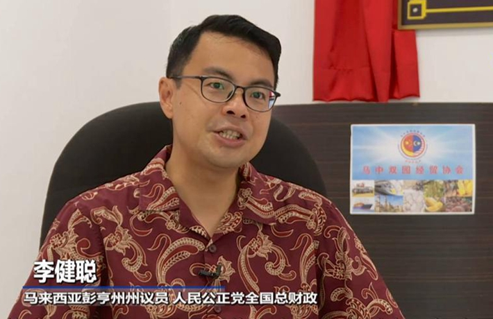 全球連線 | 中國的發展模式將為世界作出更多貢獻——訪馬來西亞人民公正黨全國總財政李健聰