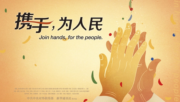 正式发布!《携手,为人民》中国共产党与世界政党领导人峰会暖场片