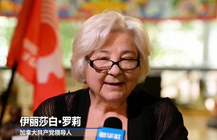 全球連線|中國共産黨開辟了一條了不起的發展之路——專訪加拿大共産黨領導人伊麗莎白·羅莉
