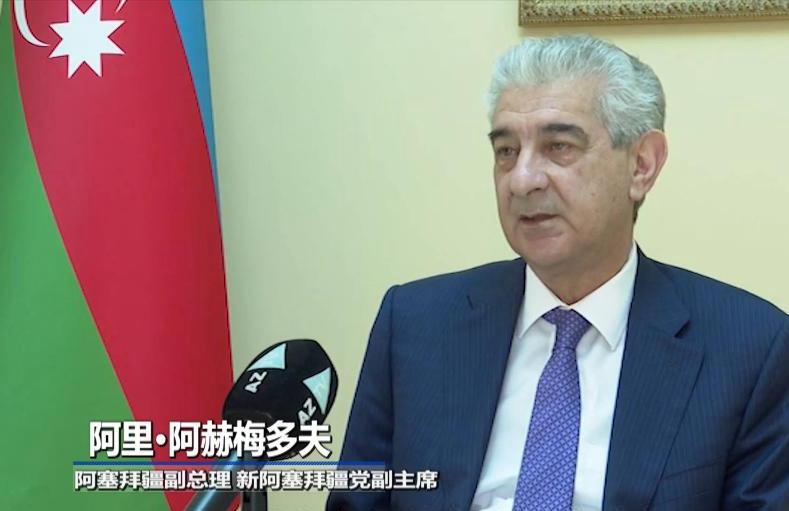 全球連線 | 中共堅強領導是中國發生天翻地覆變化的根本原因——訪阿塞拜疆副總理阿赫梅多夫