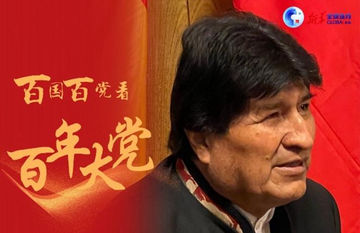 全球連線 | 中國的發展有利于各國人民——訪玻利維亞前總統莫拉萊斯