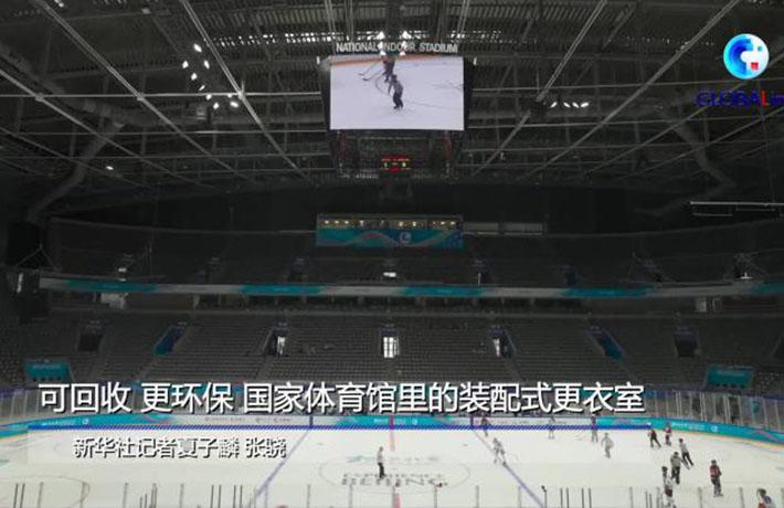 全球連線丨(走近冬奧)可回收、更環保 冬奧會冰球賽場更衣間