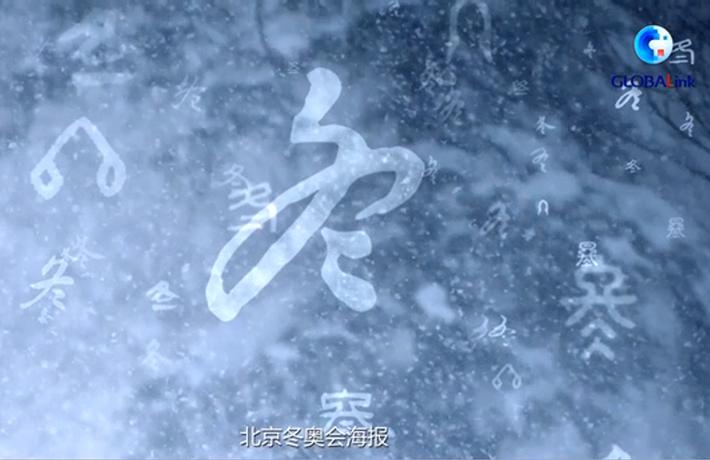 全球連線|(走近冬奧)先睹為快!北京冬奧海報發布