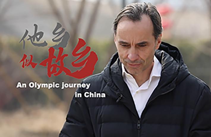 全球連線|(走近冬奧)奧運牽線,這個外國人把北京待成了故鄉