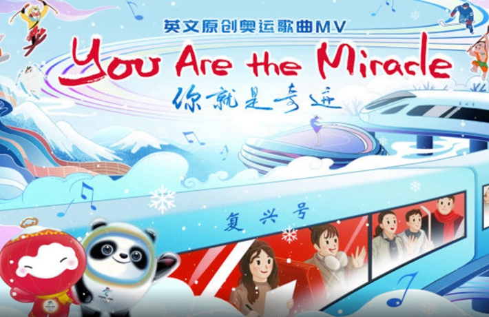 全球連線|《你就是奇跡》 新華社推出冬奧MV