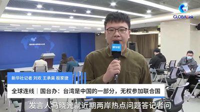 全球連線|國臺辦:臺灣是中國的一部分,無權參加聯合國