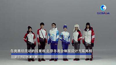 全球連線 |(走近冬奧)冬奧賽場流動的風景線 北京冬奧會制服設計方案亮相