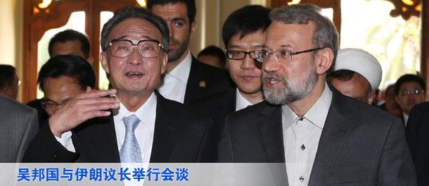吴邦国与伊朗议长举行会谈