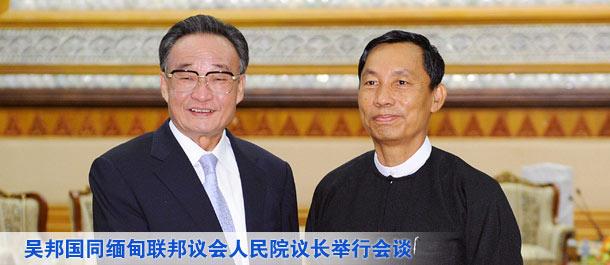 吴邦国同缅甸联邦议会人民院议长举行会谈