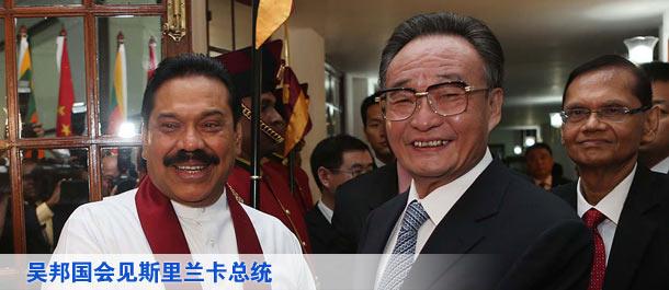 吴邦国会见斯里兰卡总统