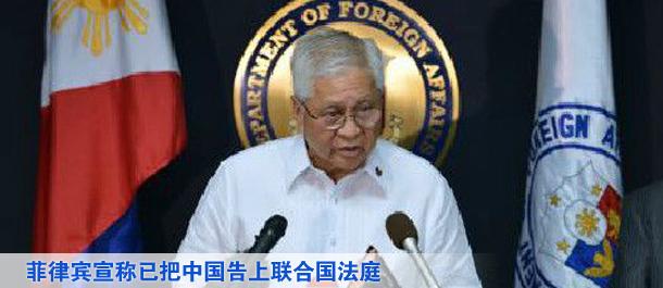 菲就黄岩岛争端将中国告上联合国