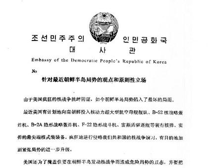 朝鲜驻华大使:朝鲜半岛局势陷入最坏局面