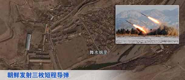 朝鲜发射三枚短程导弹(高清大图)