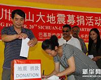 巴基斯坦華僑華人為四川雅安地震捐款