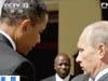 美國:白宮證實奧巴馬將不赴俄參會