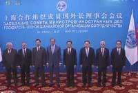 上合組織成員國外長理事會會議在京舉行