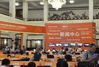 上合組織北京峰會新聞中心5日投入使用