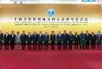 上合組織 與會各國領導人集體合影