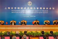 上合組織成員國元首共同會見記者