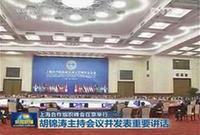 上海合作組織峰會在京舉行